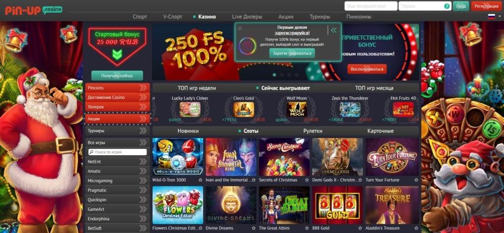 Сайт пин ап казино